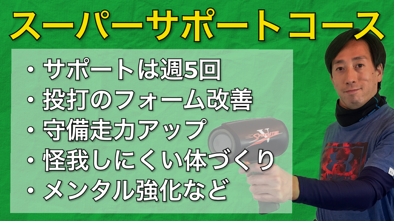 野球塾スーパーサポートコース
