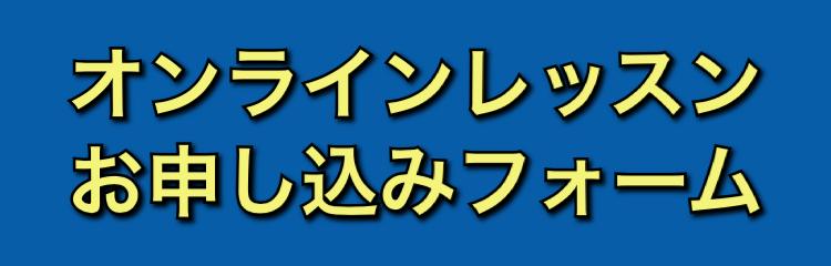 オンラインレッスンお申し込みフォーム