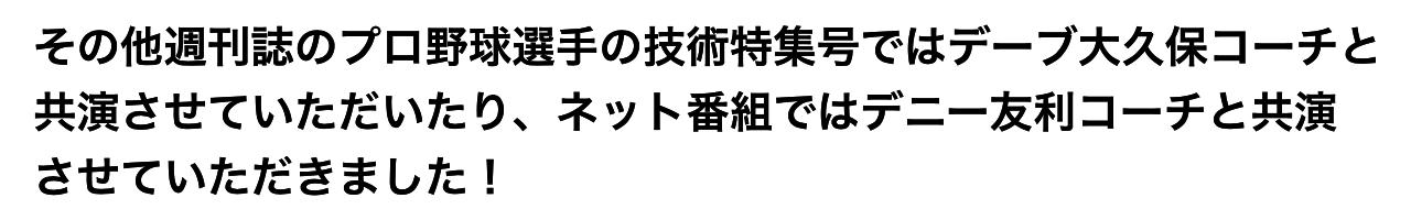 オンライン野球塾担当コーチ