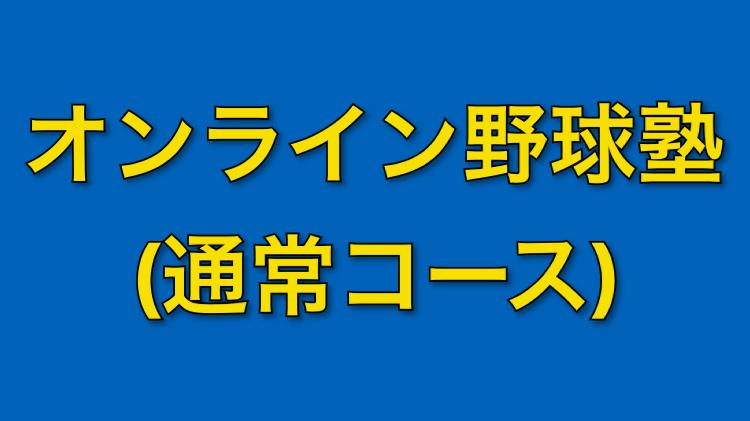 TeamKazオンライン野球塾