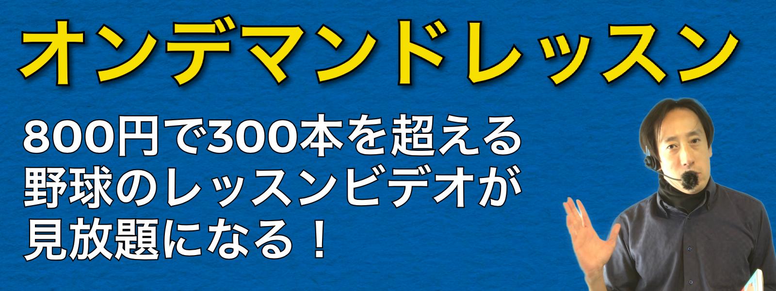 TeamKazオンデマンド野球塾