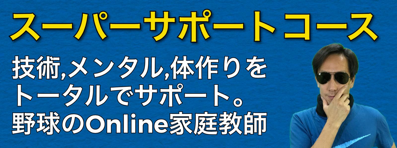 TeamKazオンライン野球塾スーパーサポートコース